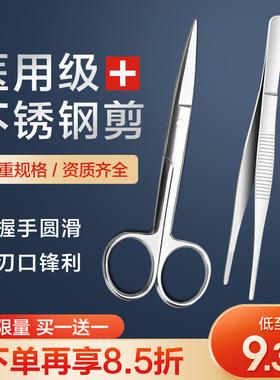 可孚医用剪子拆线不锈钢直弯尖剪刀镊子医疗有齿夹子手术器械套装