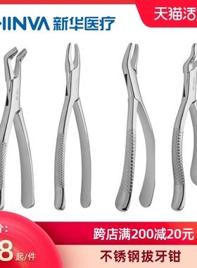 新华医疗拔牙钳成人医用不锈钢拔牙钳口腔科器械家用牙科拔牙钳