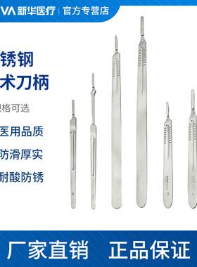 新华医疗手术刀柄手术刀片手术刀架医用不锈钢无镀层碳钢手术器械