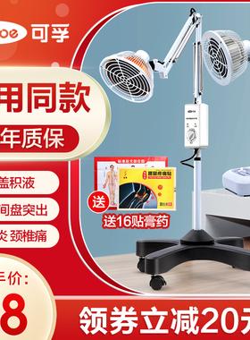 远红外线烤灯理疗灯家用器电考灯热敷仪烤电灯考腿照膝盖医疗器械