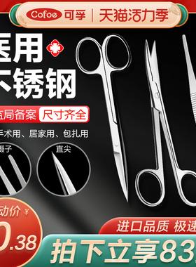 医用镊子夹子医疗用品器材器械工具外科手术组织套装家用拆线剪刀
