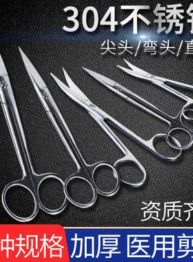 不锈钢医用手术剪刀外科器械直弯头尖头大号医疗眼科护士拆线剪子
