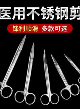 医用剪刀拆线眼科医疗器械用绷带家用小弯头直尖不锈钢解剖手术剪