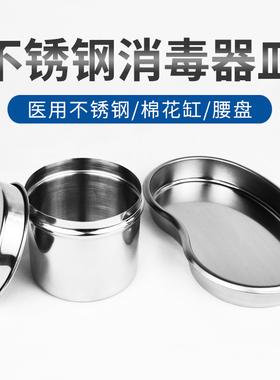 不锈钢消毒缸弯盘棉花棉球缸酒精消毒用罐盒托盘医疗器械用品工具