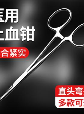 不锈钢医用止血钳镊子手术夹子直头血管钳用弯头医疗器械用品工具