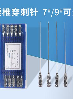 医用腰椎穿刺针头腰穿金属不锈钢针头7号9号针医疗器械