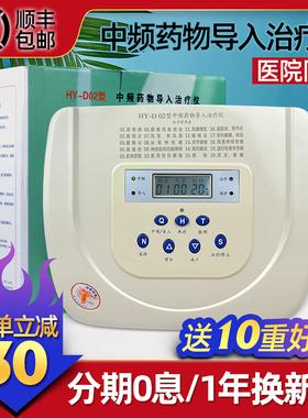 华医电脑中频药物导入治疗机中频理疗按摩仪脉冲电疗仪医疗器械