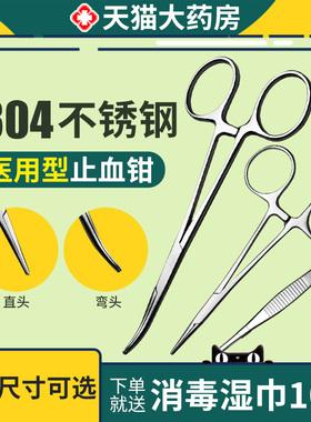 医用止血钳长镊子手术拆线剪刀弯头夹子血管钳医疗器械工具用品CB