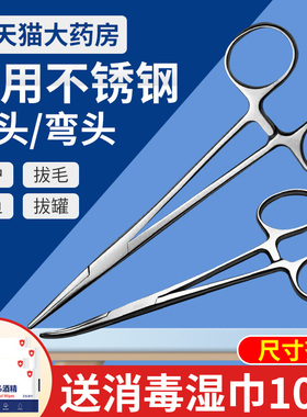 医用止血钳夹子手术镊子医疗器械用品工具不锈钢持针器直头弯头CB