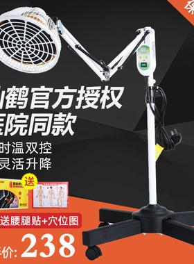 仙鹤牌医疗器械治疗神灯烤灯理疗器家用热敷膝盖风湿医疗照灯磁疗