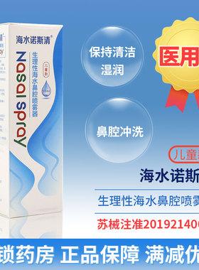 海水诺斯清生理性海水鼻腔喷雾器 50ml/支儿童型医疗器械标准出品