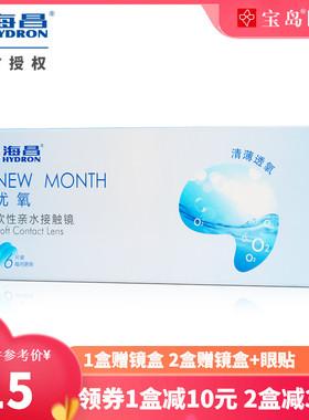 海昌优氧月抛盒6片装NewMonth透明隐形近视眼镜非半年抛官方正品