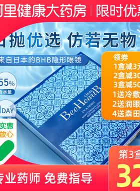 日本隐形眼镜BeeHeartB日抛30片盒蜜心妍透明天天抛近视官网正品