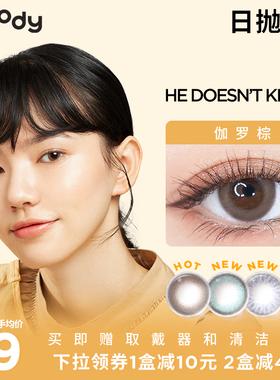 经典畅销款 moody美瞳日抛10片装小直径美瞳彩色隐形眼镜官方正品