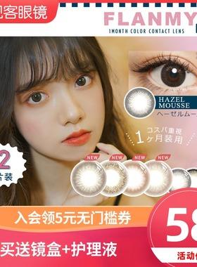 日本Flanmy美瞳月抛隐形眼镜近视狗狗眼小直径女视客旗舰店2片盒