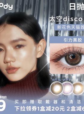 【新年上新】moody美瞳日抛disco金粉小直径混血彩色隐形眼镜10片