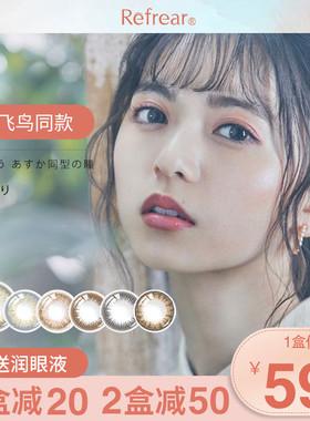 日本小直径美瞳日抛 elebelle彩色隐形眼镜10片装 官网正品大牌女