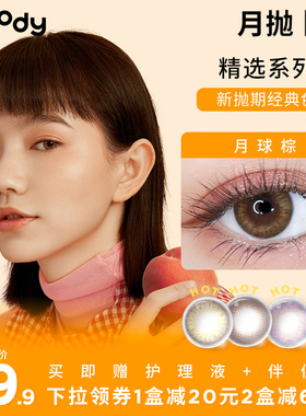 [2021年新款]moody美瞳月抛小直径隐形近视眼镜官网正品非半年抛