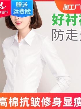 白衬衫女长袖职业春秋夏季短袖宽松工作服正装大码工装女装白衬衣