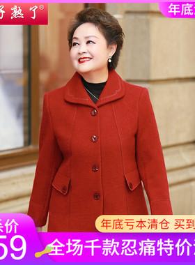 妈妈秋装新款外套羊毛呢大衣短款老人上衣服饰奶奶装冬中老年女装