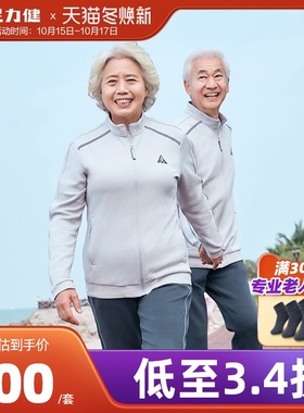 【两件套】足力健服装秋装中老年套装妈妈装运动服衣服奶奶装外套