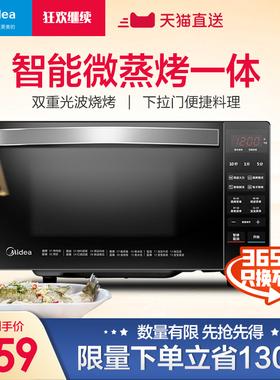 美的微波炉蒸烤箱一体家用M3-L239C杀菌小型光波炉20L智能家电