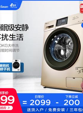 小天鹅洗衣机10kg滚筒全自动家用洗脱一体智能家电TG100V120WDG