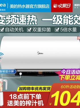 美的电热水器电家用卫生间洗澡60/80升储水式速热一级智能家电TK1