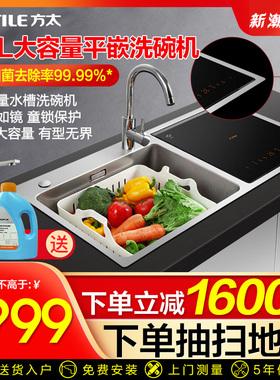 方太水槽洗碗机X5S全自动家用嵌入式智能一体小型家电官方旗舰店Q