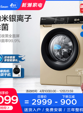 小天鹅洗衣机全自动家用10KG滚筒洗脱一体智能家电TG100VT16WADG5