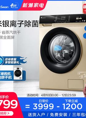 小天鹅全自动洗衣机家用滚筒洗烘一体智能家电10KG TD100V62WADG5
