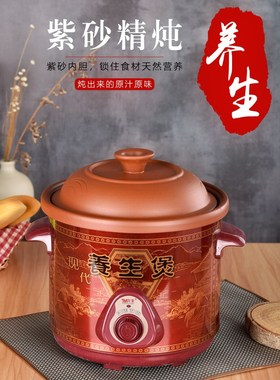 紫砂锅家用小煲粥小家电大容量营养电器熬煮电动电饭锅开关一锅
