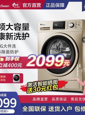 官方旗舰小天鹅滚筒洗衣机全自动家用10KG智能家电 TG100V80WDG5