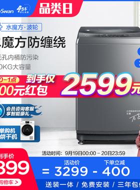 小天鹅洗衣机全自动波轮水魔方智能家电10公斤 TB100VT818WDCLY