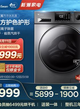 小天鹅洗衣机全自动智能家电烘干机一体机10KG TD100VT86WMADT5