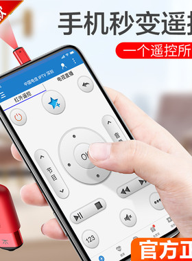 抖音手机秒变遥控器红外线遥控头家电外置万能遥控器安卓苹果通用
