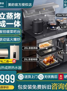 美的集成灶一体灶侧吸式下排油烟机燃气灶蒸箱烤箱一体智能家电