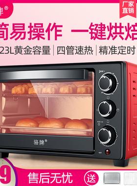 电烤箱家用12升多功能烘焙迷你烤红薯披萨蛋糕23升高档礼品小家电