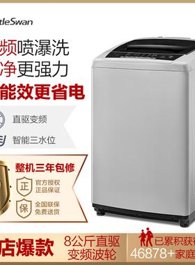 京东商城官网家电小天鹅8公斤全自动直驱变频一级静音波轮洗衣机