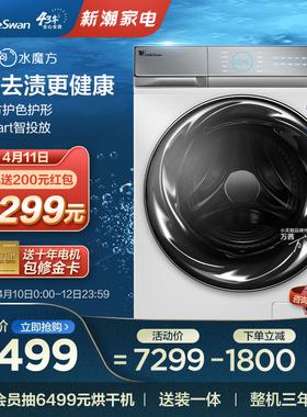 小天鹅洗衣机全自动智能家电洗烘干一体10kg TD100VT818WMUIAD5