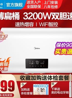 美的电热水器50升超薄3200W双胆速热电家用小型扁桶32智能家电DT