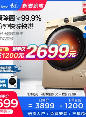 小天鹅洗衣机全自动滚筒智能家电洗烘干一体机10KGTD100VT096WDG