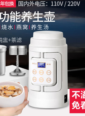 养生壶办公室小型多功能电煮壶一人家用炖盅一体式便携110v小家电