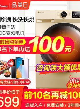 小天鹅洗衣机全自动家用洗烘一体10kg变频智能家电TD100VT096WDG