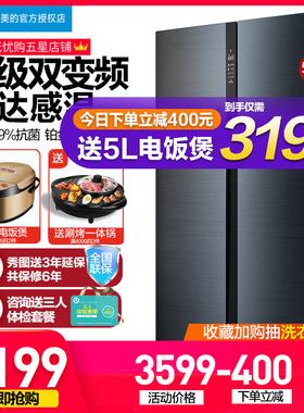 美的549L双开门对开门智能家电变频电冰箱无霜一级节能风冷无霜