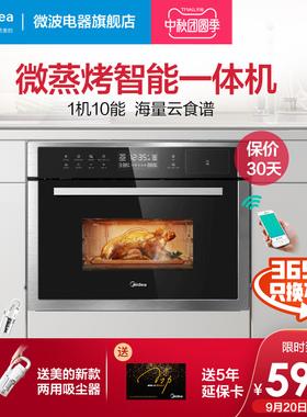 美的TR934FMJ-SSW名爵智能家电嵌入式微蒸烤一体机烤箱家用电蒸箱