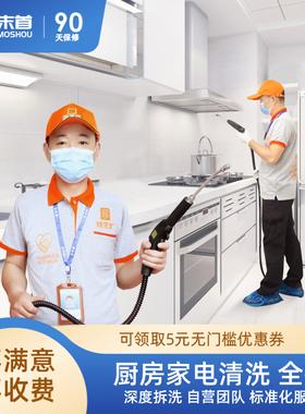 厨房家电清洗套餐 油烟机灶台冰箱清洗微波炉清洁去油除冰杀菌