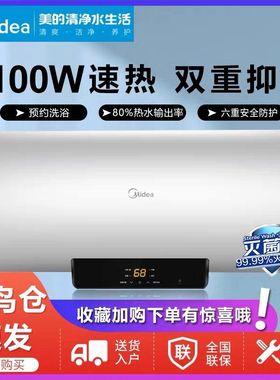 美的60升X1储水式电热水器电家用速热卫生间小型洗澡智能家电50l
