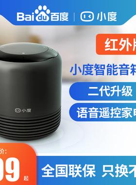小度智能音箱1s小度1s人工AI语音声控家电红外遥控器百度智能机器人小杜蓝牙音箱小度智能音箱2红外版2代音响