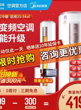 美的智行大2匹变频冷暖圆柱立式柜机智能家电客厅空调51YA400(3)